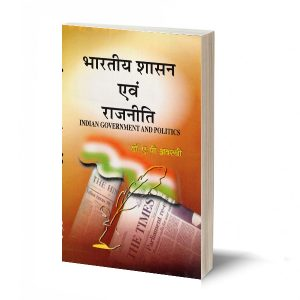 Bhartiya Shasan Evam Rajniti (For B.A. Students) -