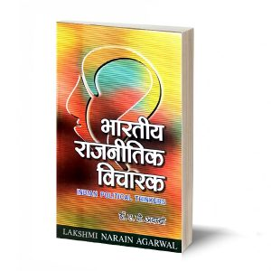 Bhartiya Raj Vicharak (For B.A. Students) -